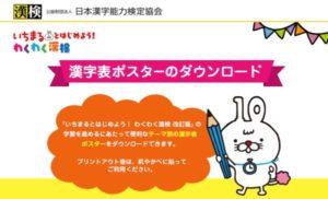 日本漢字能力検定協会サイトのスクリーンショット