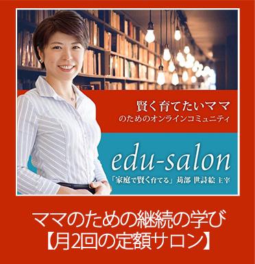 賢くなりたいママのためのオンラインサロン「edu-salon」