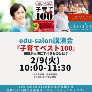 edu-salon講演会「子育てベスト100」