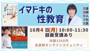 10月4日講演『イマドキの性教育』